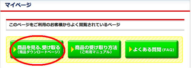 スクリーンショット 2014-12-13 12.42.58