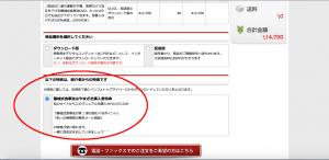 スクリーンショット 2014-12-09 23.07.05