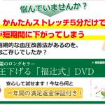 高血圧下げる「福辻式」DVDの世界一詳しいレビュー!詐欺か本物か!?