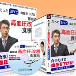高血圧改善の効果がある藤城式食事法の商材・DVDの内容をレビュー!